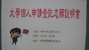 105.04.28大學個人申請登記志願說明會01
